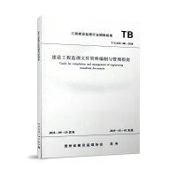 建设工程监理文件资料编制与管理指南 T/GAEC201-2018