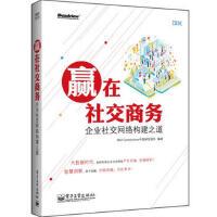 【二手书8成新】赢在社交商务:企业社交网络构建之道(大数据时代,如何挖掘社交网络商机? IBM Connections
