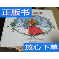 [二手旧书9成新]公主的圣诞礼物 /珍妮・毕绍(Jennie 安徽人民出