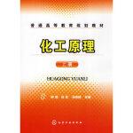 化工原理(钟理)(上册),钟理,伍钦,马四朋,化学工业出版社,9787122025517