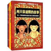泰迪熊传奇(4本) 凯瑟琳・巴赫,陈洁 哈尔滨工业大学出版社 9787560340593 新华书店 正版保障