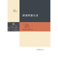 数据质量征途,黄伟、王嘉寅、苏秦、冯耕中,高等教育出版社,9787040477979
