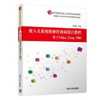 嵌入式系统软硬件协同设计教程