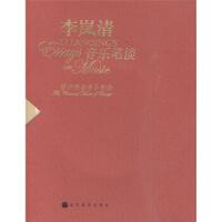 【正版二手书9成新左右】*音乐笔谈:欧洲经典音乐部分 * 高等教育出版社