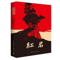【二手书8成新】红岩 罗广斌,杨益言 中国青年出版社