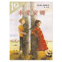 彩乌鸦系列十周年版 本爱安娜,奥得弗雷德・普鲁士勒,二十一世纪出版社,9787556827824