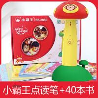 小霸王点读笔儿童英语益智早教机学习机故事机小学识字幼儿0-3-6岁学习点读机发声书配套
