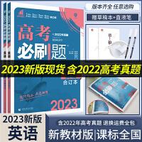 【多省包邮】现货2021版 高考必刷题合订本英语 高中必刷题英语 全国卷含2020年高考英语真题 阅读理解完形填空高考英