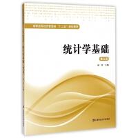 统计学基础(第3版高职高专经济管理类十二五规划教材)
