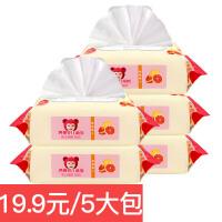 漂亮宝贝西柚婴儿湿巾100抽5大包婴儿手口湿巾带盖棉柔巾防红PP