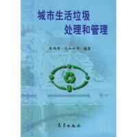 【旧书二手书9成新】 城市生活垃圾处理和管理