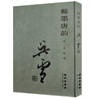 翰墨唐韵 吴雪 长春出版社 9787544533294 新华书店 正版保障