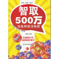 智取500万:双色球绝招,马博洋著,经济科学出版社,9787514105933