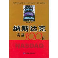纳斯达克实践100问 曹国扬 中国金融出版社 9787504934161