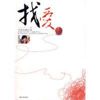 找爱 辛唐米娜 湖南人民出版社 9787543855892