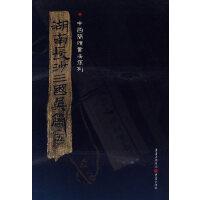 湖南长沙三国吴简(五)