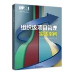 项目管理经典译丛 组织级项目管理实践指南