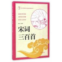宋词三百首(中小学传统文化必读经典)