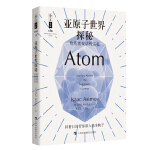 哲人石丛书珍藏版10・亚原子世界探秘:物质微观结构巡礼