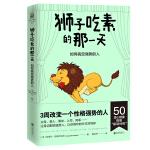 狮子吃素的那一天:如何搞定强势的人?