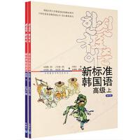韩国庆熙大学韩国语经典教材系列 新标准韩国语高级上下册(附光盘) 全两册 外语教学与研究出版社
