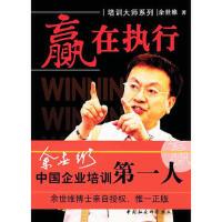 【正版二手书9成新左右】赢在执行/时代光华培训大师系列 余世维 中国社会科学出版社
