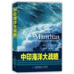 中印海洋大战略,C.Raja Mohan,中国民主法制出版社,9787516200414
