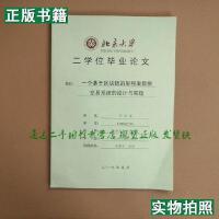 【二手9成新】北京大学二学位毕业论文一个基于区块链的里程表数据交易系统的设北京大学北京大学