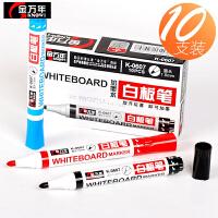 10支 金万年0607白板笔 可擦白板用笔 黑色蓝色红色水性笔 教学培训用白板笔可加墨水