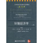 环境经济学(第5版)(双语经济学英文版)