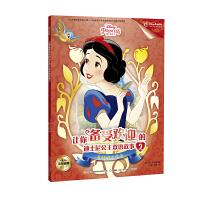让你备受欢迎的迪士尼公主双语故事2
