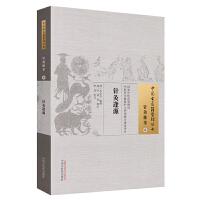针灸逢源・中国古医籍整理丛书