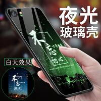 苹果6s手机壳 苹果7Plus夜光夜光玻璃壳iPhoneX男款潮壳苹果7/8女款防摔iPhone6Plus 个性创意