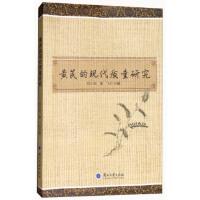 【正版二手书9成新左右】黄芪的现代质量研究 刘小花,秦飞 兰州大学出版社