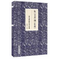 【二手书8成新】从《父亲》到《长夜》:李宝群剧作评论集 樊国宾 中国戏剧出版社