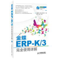金蝶ERP-K/3完全使用详解 金蝶软件(中国)有限公司 人民邮电出版社 9787115289728
