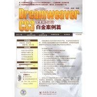 Dreamweaver CS3完美网页设计―白金案例篇