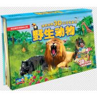 神奇世界3D立体发声书:野生动物