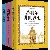 希利尔讲世界史、世界地理、艺术史(全彩套装3册)