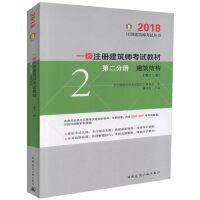 一级注册建筑师考试教材 第二分册 建筑结构(第十三版)2018版