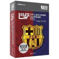 【正版二手书9成新左右】巴萨:世界上的球队是这样炼成的 格拉汉姆・亨特 新世界出版社