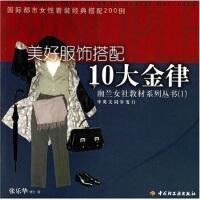 【二手书8成新】美好服饰搭配10大金律 张乐华 中国轻工业出版社