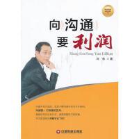 【二手书8成新】向沟通要利润 闫伟著 中国财富出版社