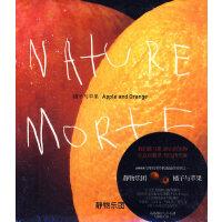 静物乐园:橘子与苹果(CD)