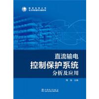 直流输电控制保护系统分析及应用