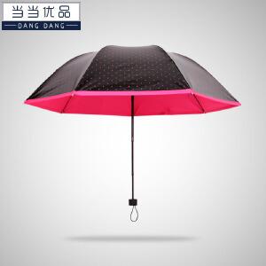当当优品 黑胶超强防晒太阳伞 折叠晴雨伞