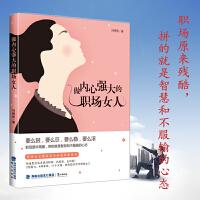 做内心强大的职场女人 女性成功励志书籍提升100个细节 自我修养 情商情绪管理不焦虑的活法女人不怯场的智 自我实现女性