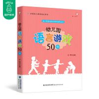 幼儿园语言游戏50例 幼儿园游戏自主操作指导丛书 梦山书系