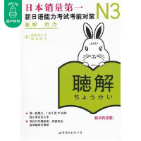 正版 N3听力:新日语能力考试考前对策 日本语考试 日语等ji考试教材N3 日语教程等ji考试用书 日语测试词汇