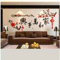 3D立体水晶 亚克力墙贴纸 家和万事兴 客厅 沙发背景墙贴 画房间装饰品